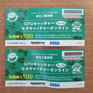 セガ(SEGA)のセガサミー株主優待 UFOキャッチャー(その他)