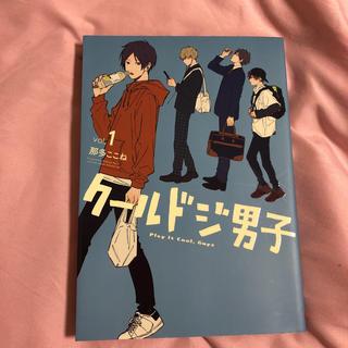 クールドジ男子 Vol.1(その他)