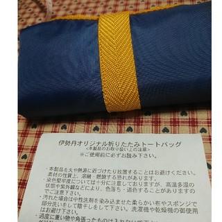 イセタン(伊勢丹)の伊勢丹オリジナル☆折り畳みエコトートバッグ(エコバッグ)