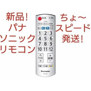 パナソニック(Panasonic)の【新品未使用!】Panasonic かんたんシンプルリモコン(その他)