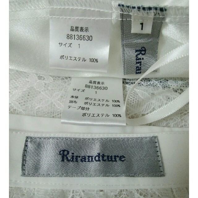 Rirandture(リランドチュール)の美品 Rirandture❤18SS サイドラインレーススカート レディースのスカート(ロングスカート)の商品写真