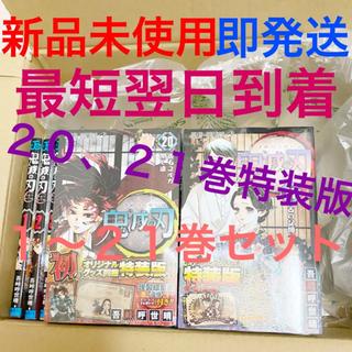 集英社 - キメツノヤイバ 鬼滅の刃 1〜21巻 特装版 全巻セット 漫画本 鬼滅ノ刃