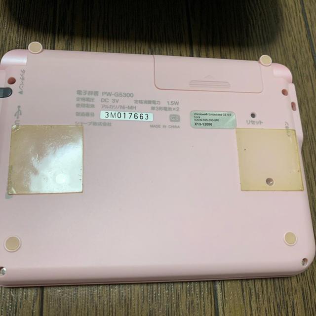 SHARP(シャープ)のカプリコ様     SHARP Brain  PW-G5300-z 電子辞書 スマホ/家電/カメラのPC/タブレット(電子ブックリーダー)の商品写真