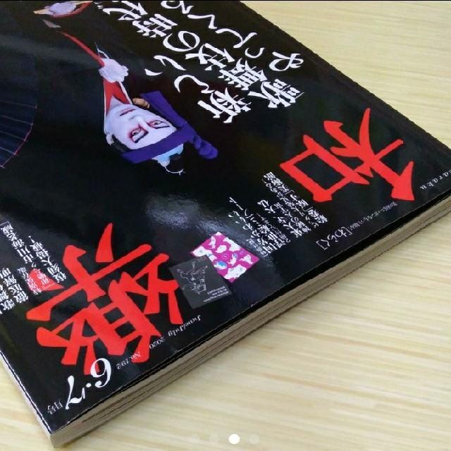 和樂 6・7月号 市川海老蔵 チケットの演劇/芸能(伝統芸能)の商品写真
