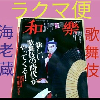 和樂 6・7月号 市川海老蔵(伝統芸能)