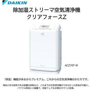 DAIKIN - DAIKIN(ダイキン)除加湿ストリーマ空気清浄機クリアフォースZ ACZ7