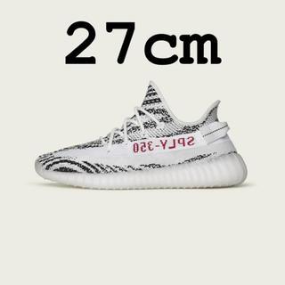 アディダス(adidas)のadidas Yeezy Boost 350 V2 ZEBRA 27cm (スニーカー)