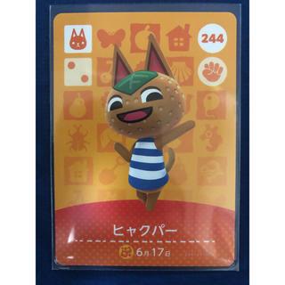 任天堂 - 任天堂 どうぶつの森 amiiboカード ヒャクパー 244