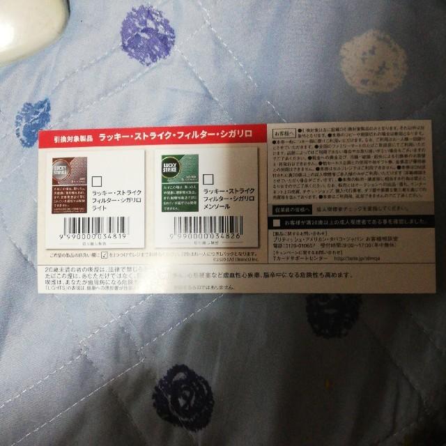 ラッキーストライク引換券 メンズのファッション小物(タバコグッズ)の商品写真