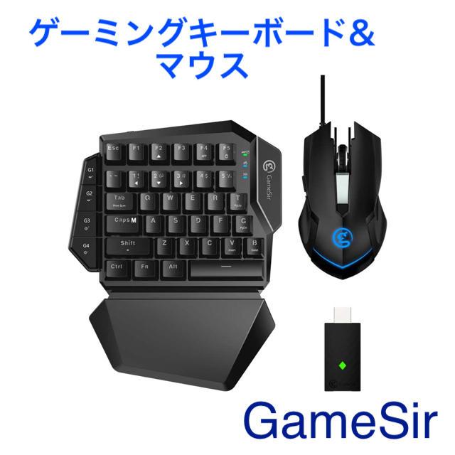 GameSir VX AimSwitch ゲーミングキーボード&マウス エンタメ/ホビーのゲームソフト/ゲーム機本体(その他)の商品写真