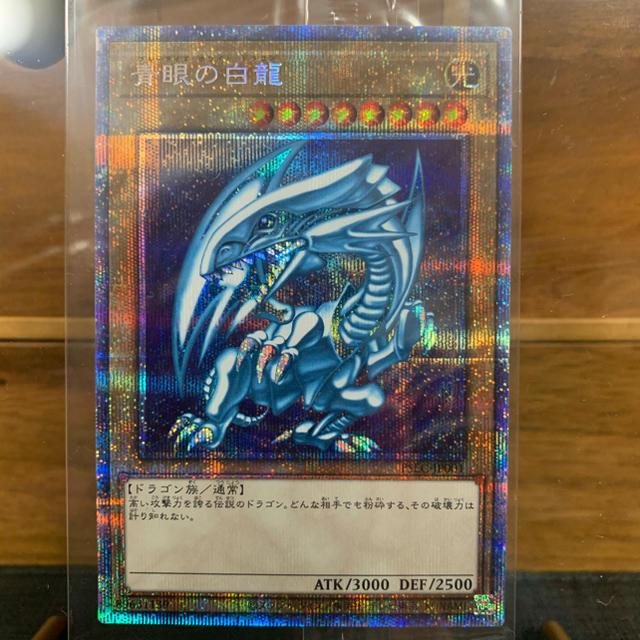 遊戯王(ユウギオウ)のくま様専用 青眼の白龍 プリズマティックシークレットレア エンタメ/ホビーのトレーディングカード(シングルカード)の商品写真