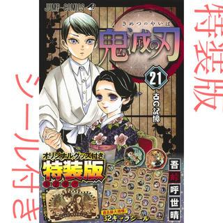 鬼滅の刃 21巻 特装版 シール付き(少年漫画)