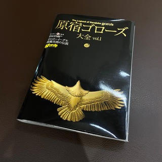 ゴローズ(goro's)のゴローズ大全 vol.1 ゴローズ(ファッション)