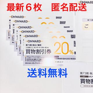 ニジュウサンク(23区)の【最新】オンワード 株主優待券(ショッピング)