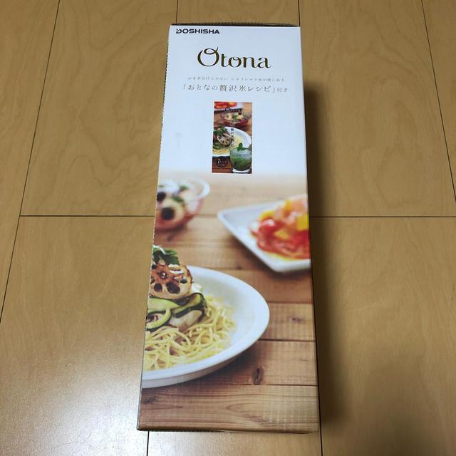 ドウシシャ(ドウシシャ)の大人の氷かき器 インテリア/住まい/日用品のキッチン/食器(調理道具/製菓道具)の商品写真