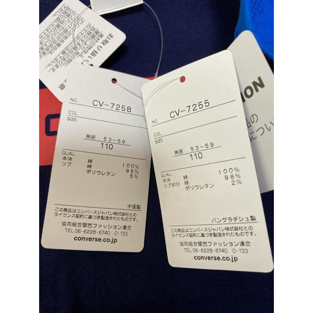 CONVERSE(コンバース)の新品 未使用  コンバース Tシャツ 2枚セット 110 キッズ/ベビー/マタニティのキッズ服男の子用(90cm~)(Tシャツ/カットソー)の商品写真