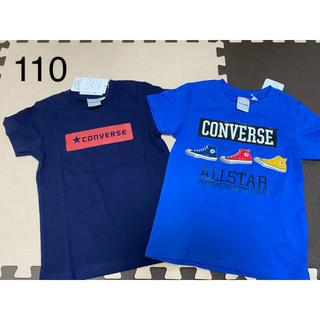 CONVERSE - 新品 未使用  コンバース Tシャツ 2枚セット 110