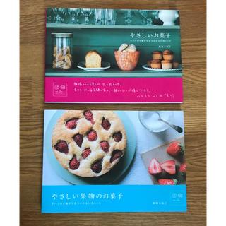 2冊セット『やさしいお菓子』『やさしい果物のお菓子』