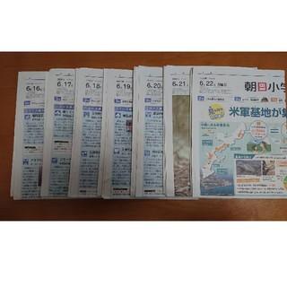 アサヒシンブンシュッパン(朝日新聞出版)の朝日 小学生新聞(印刷物)