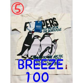 BREEZE - BREEZE 新品タグ付き 100