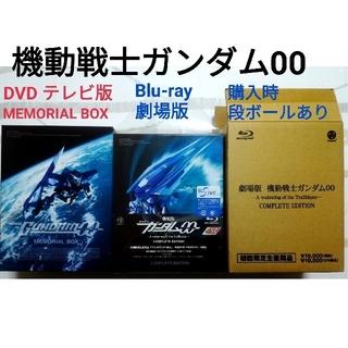 バンダイ(BANDAI)の機動戦士ガンダム00 MEMORIAL BOX DVD 劇場Blu-rayセット(アニメ)