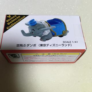 Disney - ディズニー トミカ 空飛ぶダンボ