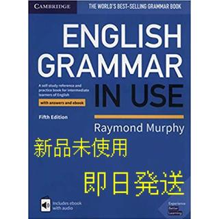 English Grammar in Use 5th eBook 付き(語学/参考書)