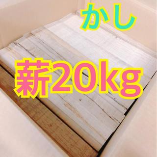 コールマン(Coleman)の薪【樫(かし)】20kg送料無料(ストーブ/コンロ)