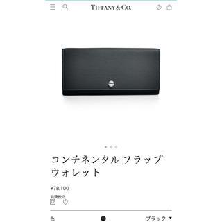ティファニー(Tiffany & Co.)のTIFFANY&Co ウォレット(長財布)