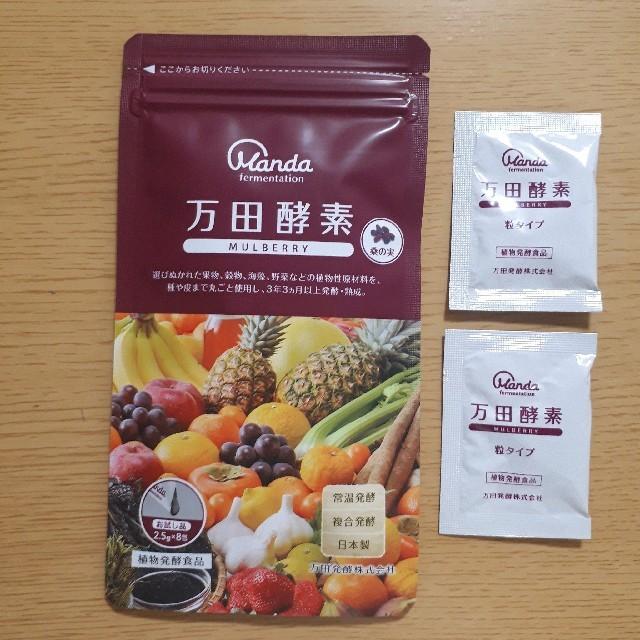 万田酵素 マルベリー 食品/飲料/酒の健康食品(その他)の商品写真