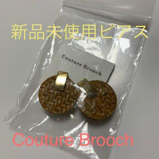 クチュールブローチ(Couture Brooch)の新品未使用!夏ピアス(ピアス)