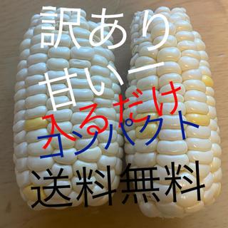 専用訳ありホワイト2箱割引‼️(野菜)