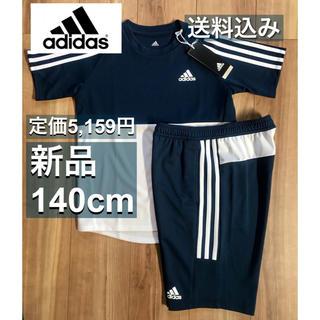 アディダス(adidas)の【新品送料込み】アディダス 140cm セットアップ シャツ&パンツ キッズ(Tシャツ/カットソー)