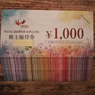 5000円分 コシダカ 株主優待(その他)