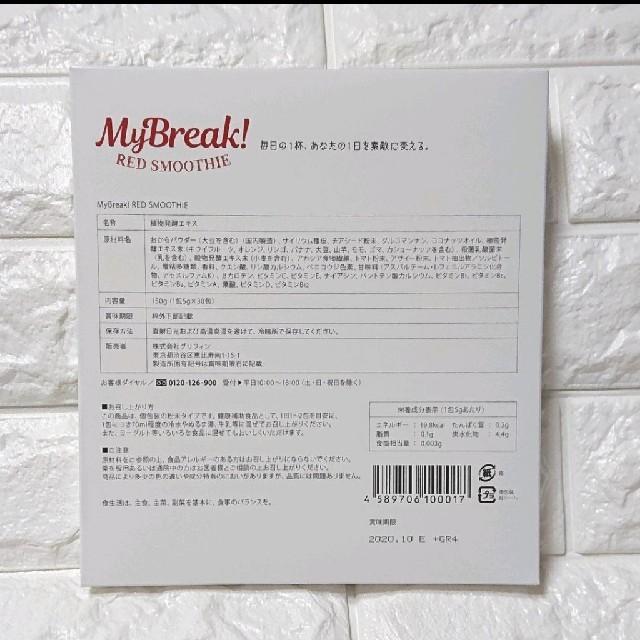 FABIUS(ファビウス)のマイブレイク☆レッドスムージー☆1箱☆30包☆ダイエット☆美肌 コスメ/美容のダイエット(ダイエット食品)の商品写真