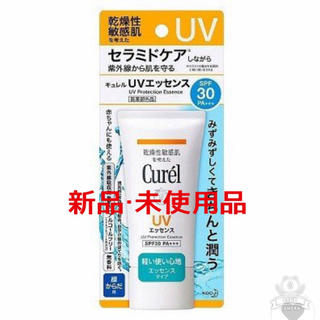 キュレル(Curel)の花王Curel(キュレル) UVエッセンス 50g  SPF30 PA+++(日焼け止め/サンオイル)