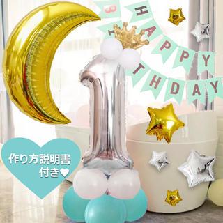 誕生日 数字の風船セット ナンバー バルーン 女の子 男の子 1歳 1才 飾り