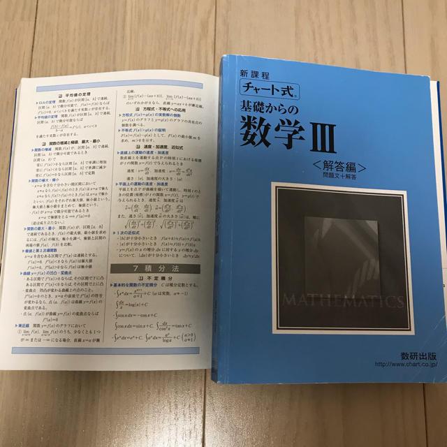チャート式 基礎からの数学3 : 新課程 エンタメ/ホビーの本(語学/参考書)の商品写真