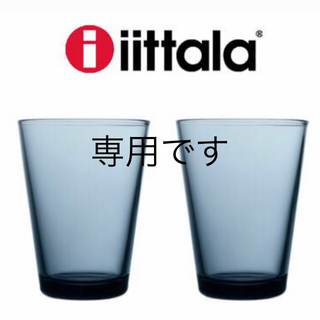 イッタラ(iittala)の新品☆イッタラ カルティオ ハイボール 4点(食器)