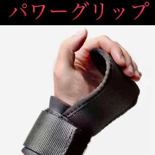 パワーグリップ 握力補助 筋トレ サポーター トレーニング グローブ 手首固定(トレーニング用品)