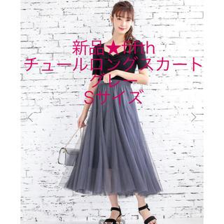 fifth - 新品★fifth チュールロングスカート グレー Sサイズ