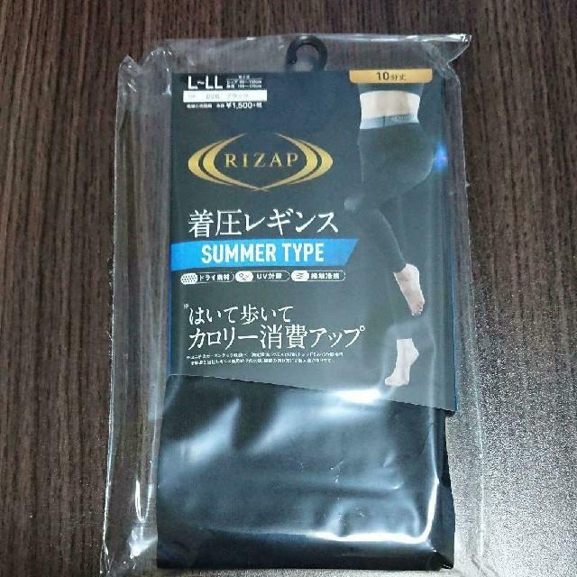 GUNZE(グンゼ)のRIZAP 着圧レギンス サマータイプ L~LL × 2 レディースのレッグウェア(レギンス/スパッツ)の商品写真