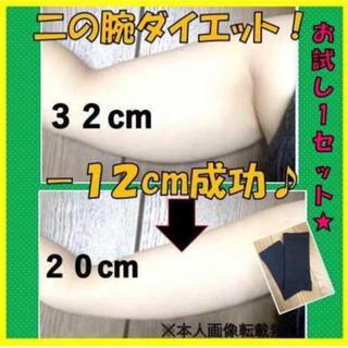 【類似品注意】両腕用1セット(2枚)二の腕シェイパー ダイエット脂肪燃焼 着圧(エクササイズ用品)