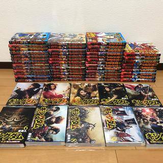 集英社 - キングダム1巻〜58巻(映画限定カバー付き)全巻セット