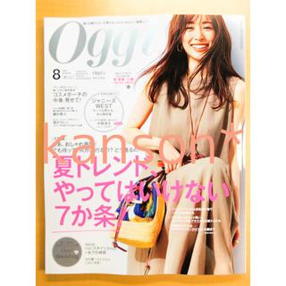ショウガクカン(小学館)の【即購入OK】2020年8月号 Oggi 泉里香(ファッション)