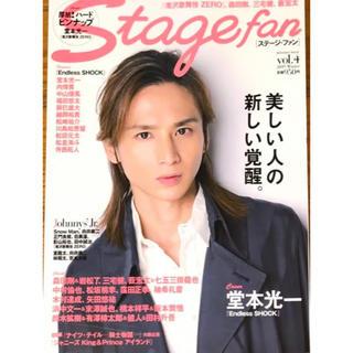 ジャニーズ(Johnny's)のStage fan vol.4 2019 Winter 切り抜き(男性タレント)