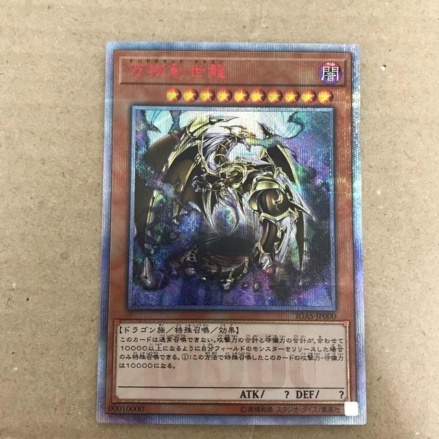 遊戯王(ユウギオウ)の万物創世龍 日版 エンタメ/ホビーのトレーディングカード(シングルカード)の商品写真