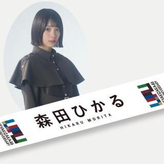 欅坂46(けやき坂46) - 欅坂46 森田ひかる タオル