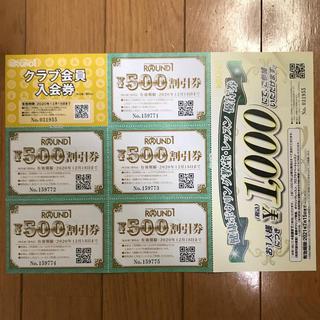 ラウンドワン 株主優待券 ☆値下げ(ボウリング場)