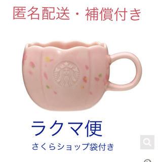 スターバックスコーヒー(Starbucks Coffee)のスターバックス さくら 2020 マグサクラシェイプ マグカップ (マグカップ)